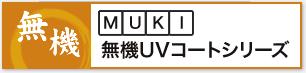 無機UVコート