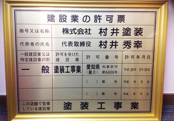 建設業許可証