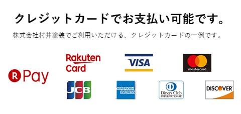 クレジットカードがご利用できます。