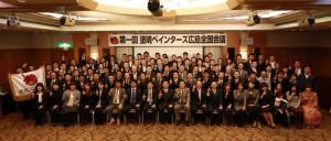 広島会議集合写真
