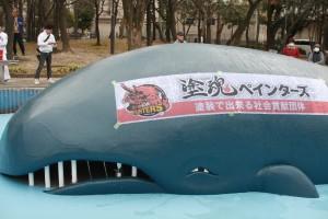 クジラ塗装