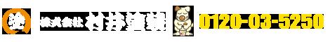 株式会社村井塗装タイトルロゴ