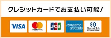 クレジットカードでお支払い可能!