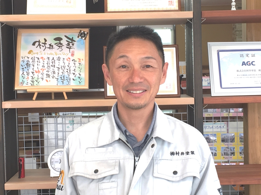 代表取締役 村井秀幸