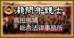顧問弁護士 高田馬場総合法律事務所
