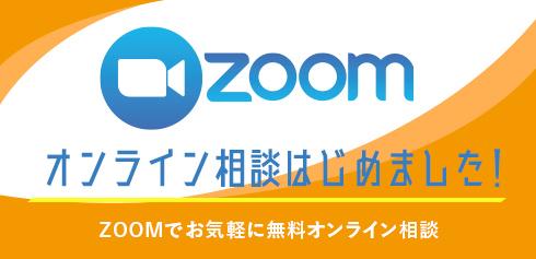 ZOOMでオンライン相談はじめました!