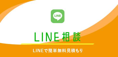 LINEで簡単無料見積もり