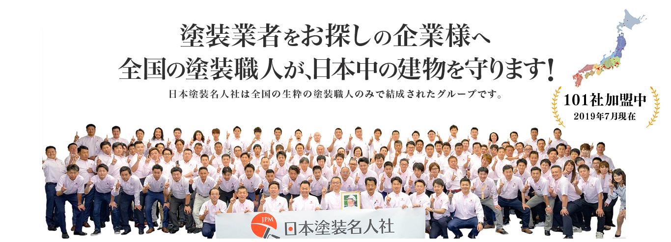 塗装業者をお探しの企業様へ 全国の塗装職人が、日本中の建物を守ります!