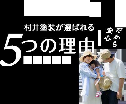 創業27年!村井塗装が選ばれる5つの理由