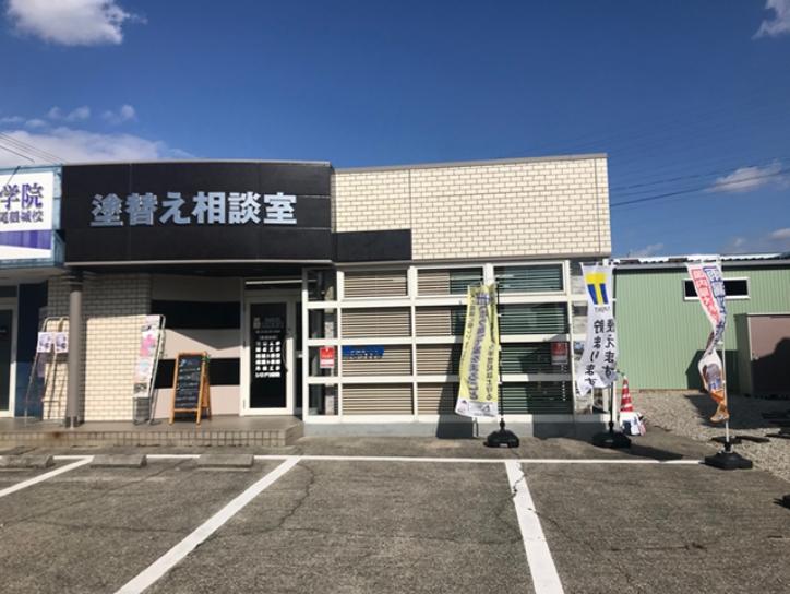 村井塗装ショールーム