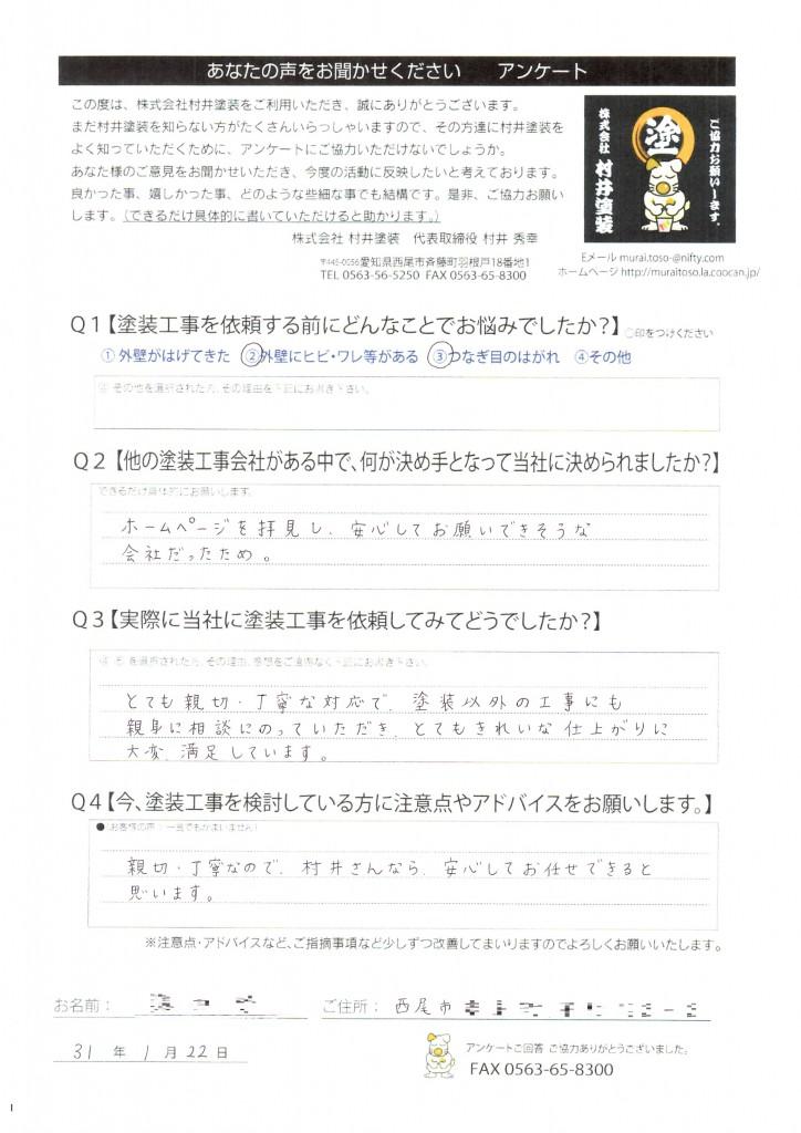 愛知県西尾市『F様』外壁 超低汚染遮熱シリコン塗装、屋根 瓦葺き替え工事